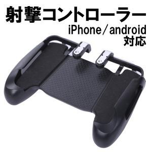 スマホ コントローラー 荒野行動 PUBG など対応 ゲームパッド 射撃ボタン iPhone and...