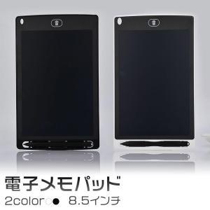 電子メモ帳 電子メモパッド タブレット 8.5インチ 手書き メッセージボード 薄型 軽量 お絵かき メモ 伝言板 電池式|popularshop