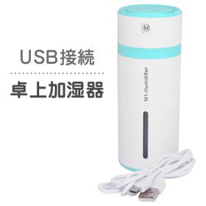 加湿器 卓上加湿器 オフィス USB 車載 静音 LED 超音波 手入れ簡単 おしゃれ ミニ加湿器 空気清浄 乾燥対策|popularshop