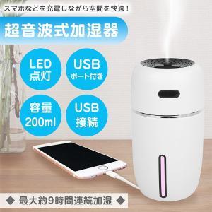 加湿器 卓上加湿器 オフィス USB 車載 静音 LED 超音波 手入れ簡単 おしゃれ ミニ加湿器 空気清浄 乾燥対策 2in1