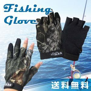 フィッシンググローブ 指3本出し 釣り用手袋 釣り用品 釣具 迷彩 葉柄 防寒 滑り止め グローブ|popularshop