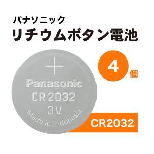 CR2032 パナソニック 4個 まとめ買い 3V ボタン電池2032 バルク品|popularshop