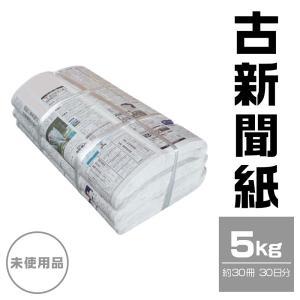 新聞紙 梱包材 緩衝材 5kg 紙 引越し ペットシーツ トイレシート 敷紙 掃除  新聞紙 約5k...
