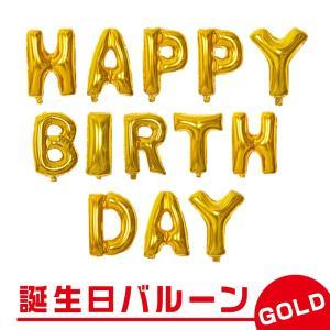 誕生日 飾り バルーン HAPPY BIRTHDAY 風船 誕生日   飾り付け お祝い