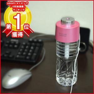 加湿器 ペットボトル コンパクト 持ち運び 楽々