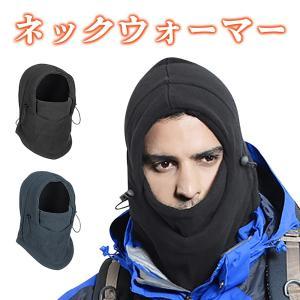 フリーサイズの汎用フェイスマスク。  防寒抜群のフリース素材採用。   マスク、ネックウォーマー、帽...