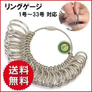 リングゲージ 1〜33号まで測れる 指輪ゲージ popularshop