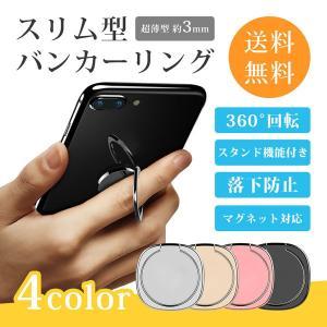 バンカーリング 薄型 PLUS 3mm 360度 おしゃれ マグネット スマホリング iphone android