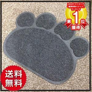 猫用 肉球型 砂取りマット 足拭きマット 1枚...