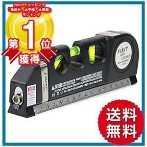 水平器 レーザー 水準器 ハンドスケール メジャー レーザーポインター