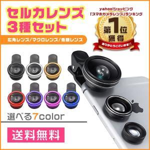 セルカレンズ スマホ 3in1 クリップ式 魚眼 ワイド マ...