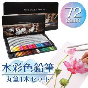 色鉛筆 72色 セット 水彩色鉛筆 塗り絵 イラスト 水彩画 大人の習い事 スケッチ 絵画 アート デザイン デッサン