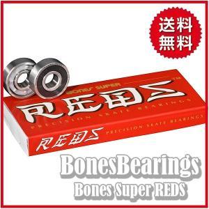 スケボー ベアリング スケートボード ボーンズ スーパー SUPER REDS レッズ BONES