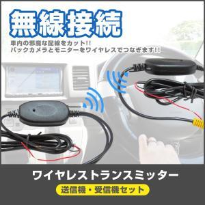 バックカメラ ワイヤレス トランスミッター 車載用カメラ 汎用 ワイヤレスキット ビデオトランスミッター 12V 取付簡単 配線不要|popularshop