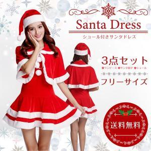 サンタクロース コスプレ レディース 衣装 3点セット ワンピース ケープ 帽子 クリスマス パーティー イベント サンタ 仮装