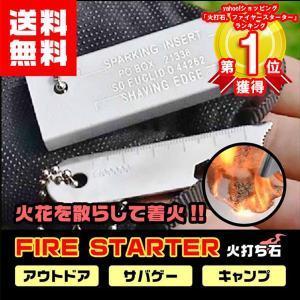 火打石 火打ち石 メタルマッチ ファイヤースターター