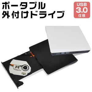 汎用 外付けDVDドライブ USB3.0  【汎用設計】 USB3.0搭載。データ転送と読み込みスピ...
