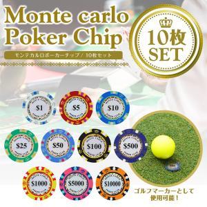 カジノポーカーチップ セット ポーカーチップ モンテカルロ ...
