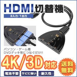 HDMI 切り替え機 セレクター 4k 3入力 4Kx2K 1080P/3D対応 高画質