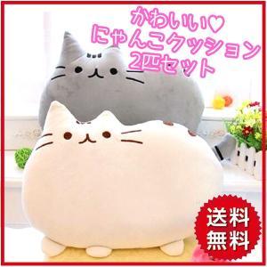 クッション ねこ 2個セット 猫 クッション 抱き枕【在庫処分】の写真