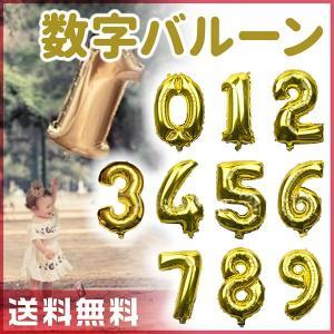 バルーン 誕生日 数字 ゴールド 結婚式 飾り付け 40cm 風船 ばら売り おしゃれ お祝い 室内装飾 プレゼント