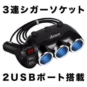 シガーソケット 3連 2usb 増設 充電器 スマホ タブレット 分配器 iPhone 黒 車|popularshop