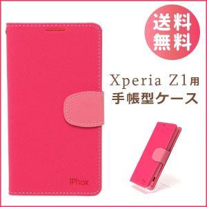 XPERIA Z1 ケース 手帳型 XPERIA Z1 f SO-02F スマホケース カバー エクスペリア ストラップホール付き ツートンカラー|popularshop