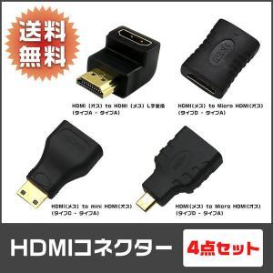 5090be56819173 HDMIコネクター HDMI コネクタ 接続 オス メス 4個セット パソコン ディスプレイ 延長コネクタ