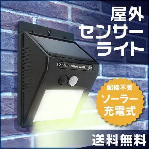 センサーライト ソーラーライト 屋外 LED 人感センサー 玄関 充電式 ソーラー