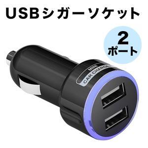 シガーソケット 2連 増設 充電器 USB 電源 ライト 付き 2ポート 急速充電|popularshop