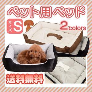 ペットベッド 犬 おしゃれ 犬用ベッド クッション 洗える ベッドハウス ソファーベッド あったか 防寒 Sサイズ