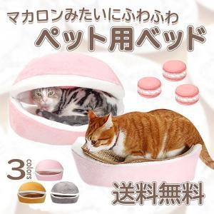 fc07819e70e073 ペットベッド 小型 犬 猫 おしゃれ ドーム型 マカロン どら焼き型 ペットハウス 防寒 あったか オールシーズン ペット用品