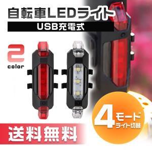 自転車 ライト LED 防水 USB充電 テールランプ バックライト 充電式 自転車用ライト 4モード切替 白色 赤色