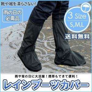 突然の雨や汚れから大切な靴を守ってくれるレインシューズカバー!!  着脱は簡単で靴の上からシューズカ...
