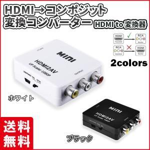 HDMI コンポジット 変換 変換アダプタ 電源 コンバーター PS3 出力 変換器|popularshop