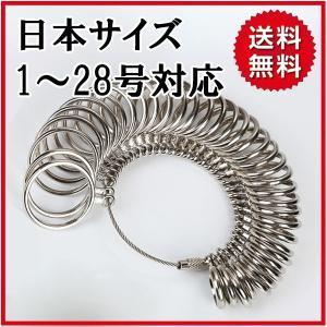 リングゲージ 日本サイズ 1号〜28号 指輪 ゲージ サイズ 指輪のサイズ レディース メンズ popularshop