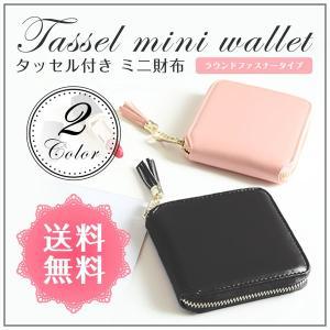 財布 ミニ財布 レディース タッセル コインケース おしゃれ コンパクト 小銭入れ