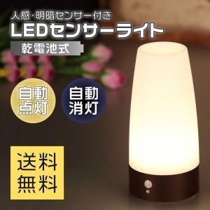 LEDセンサーライト LEDライト 人感センサーライト 室内照明 夜間 電池式 LEDライト 足元灯 電気 配線不要