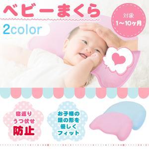 赤ちゃんの絶壁頭や斜頭防止のベビー用まくらです。  無理のない姿勢を保ってくれる高さの低反発クッショ...