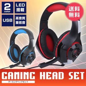 ゲーミングヘッドセット スイッチ PS4 ヘッドフォン マイク付き PC ゲーム機 スマホ SWITCH LEDライト 軽量|popularshop