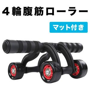 腹筋ローラー アブホイール 4輪 マット付き 筋トレ 腹筋マシン トレーニング 腹筋 腕 器具 在庫処分価格|popularshop