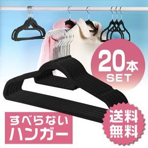 ハンガー すべらない 滑らないハンガー 洗濯ハンガー 20本 セット 薄型 物干しハンガー 収納|popularshop