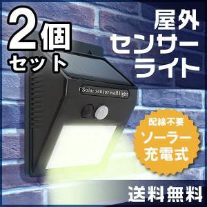 センサーライト 屋外 LED 人感センサー ソーラー 太陽光 防水 玄関 ガーデン ポーチライト 明るい 2個セット popularshop