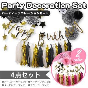 ガーランド 誕生日 飾り付け バースデイガーランド セット デコレーション 室内装飾 飾り お祝い パーティー おしゃれ|popularshop