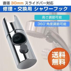 シャワーホルダー シャワーフック スライドバー シャワーヘッド ホルダー 修理 交換 汎用 30mm スライド シャワー|popularshop