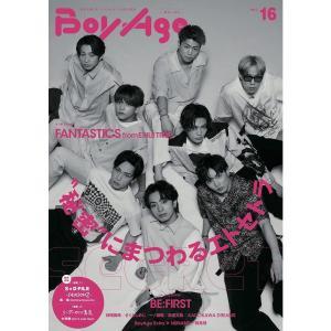 予約  BoyAge-ボヤージュ- vol.16 (カドカワエンタメムック)