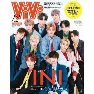 ViVi 2021年12月号 特別版 INI