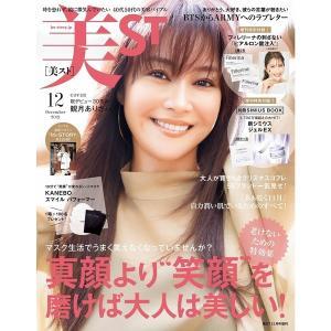 美ST 美スト 増刊 2021年12月号