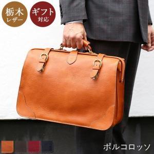 栃木レザー ビジネスバッグ ダレスバッグ 旅行鞄 A4 口枠 がま口 本革 キャメル チョコ レッド...