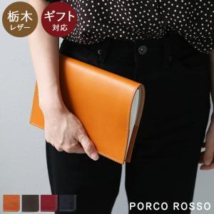 A5 ノートカバー 手帳カバー 革 カバー 本革 栃木レザー ブランド ポルコロッソ  名入れ 革婚...